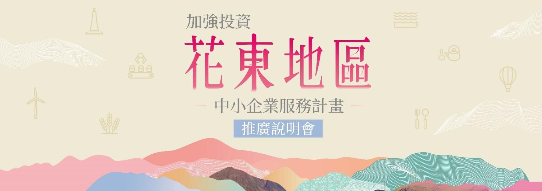 加強投資花東地區中小企業服務計畫推廣說明會 2021.05.07臺東.臺東大學場次